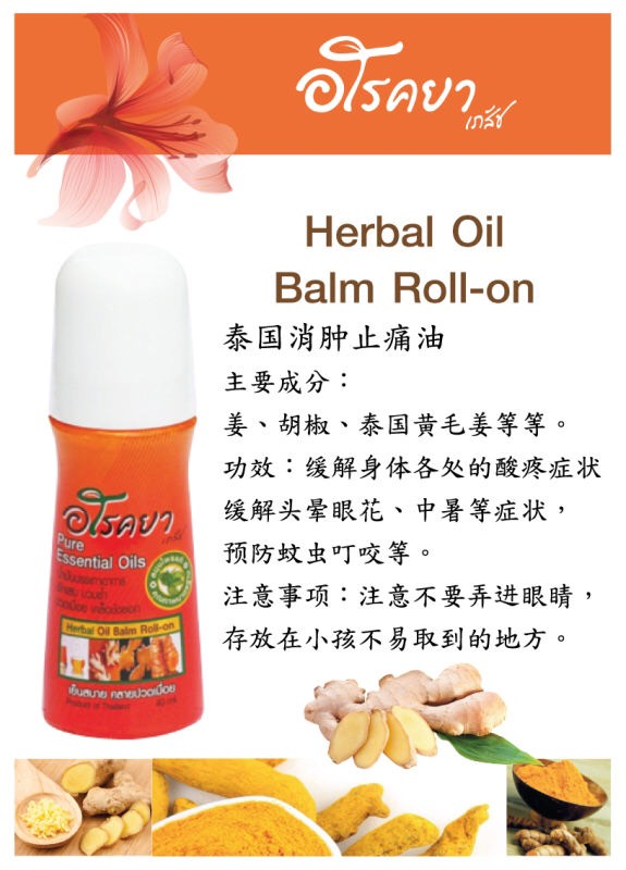 AR_Herbal_oil_balm_rollOn